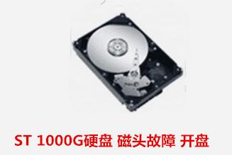 铜陵公安局  ST硬盘 开盘数据恢复成功