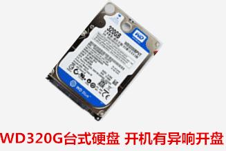 庐江供电局  WD台式机硬盘开盘数据恢复成功