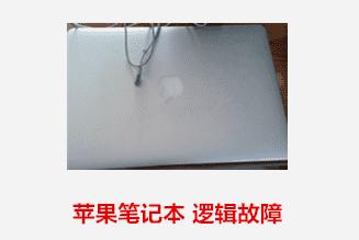 中国科技大学 苹果笔记本逻辑数据故障数据恢复成功