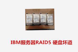省非物质文化遗产中心  IBM服务器RAID5 硬盘坏道数据恢复成功