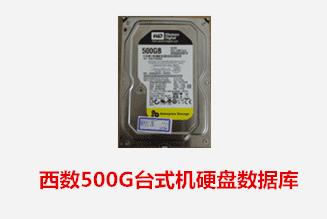 合肥谢先生 西数台式机硬盘数据库恢复成功