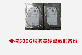 芜湖林先生 希捷服务器硬盘数据备份恢复成功