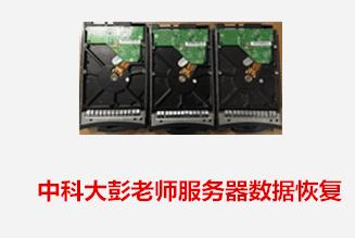中科大彭老师服务器数据恢复成功