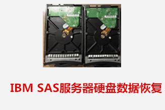 宣城个人IBM SAS服务器硬盘数据恢复成功