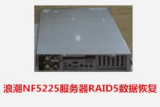 浪潮NF5225服务器RAID5数据恢复成功案例展示