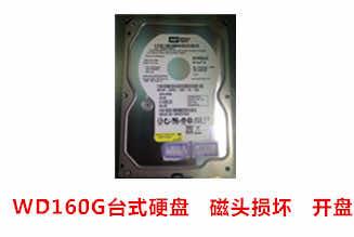 西数160G硬盘数据恢复成功案例展示