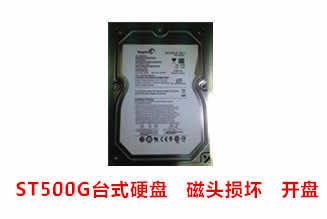 希捷500G硬盘开盘数据恢复成功案例展示