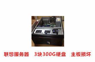 通得力联想300G服务器硬盘数据恢复成功案例展示