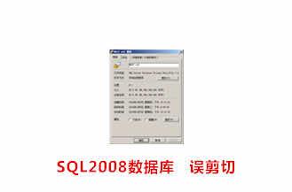 合肥刘先生SQL2008数据库恢复成功案例展示