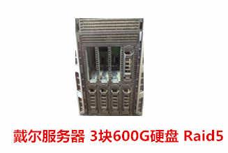 六安江淮600G戴尔服务器RAID5数据恢复成功案例展示