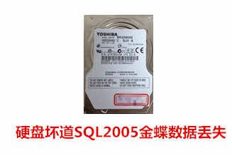 合肥秦先生320G SQL2005金蝶数据库恢复成功案例展示
