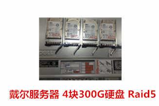 安徽质监局300g戴尔服务器4块SAS硬盘Raid5数据恢复成功案例展示