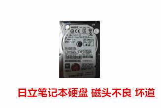 合肥渠道张先生500G日立笔记本硬盘数据恢复成功案例展示