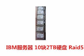 黄山邢先生2T IBM存储服务器Raid数据恢复成功案例展示