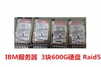 合肥李先生600G IBM服务器硬盘数据恢复成功案例展示