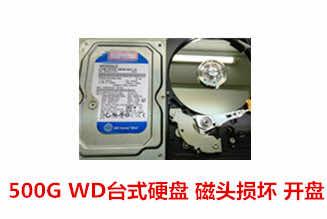 蚌埠张先生500G西部数据台式机硬盘数据恢复成功案例展示
