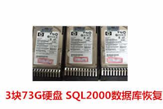 合肥丛先生3块73G服务器SQL2000数据库恢复成功案例展示