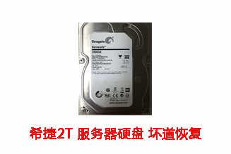 合肥李先生2TB希捷服务器硬盘数据恢复成功案例展示