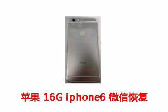 合肥张先生苹果16G Iphone6微信数据恢复成功案例展示