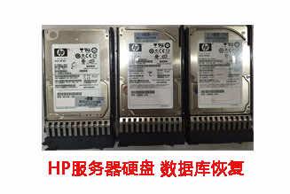 合肥国旭HP服务器数据库恢复成功案例展示