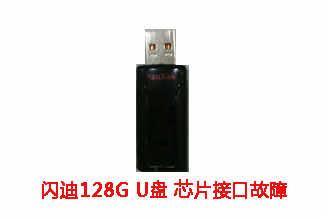 淮北宇杨128G闪迪U盘芯片接口故障数据恢复成功案例展示