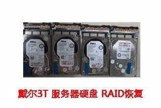 科大讯飞3T戴尔服务器硬盘数据恢复成功案例展示
