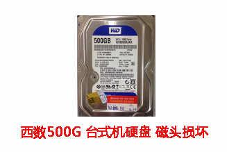 中正电脑500G西数台式机硬盘开盘数据恢复成功案例展示