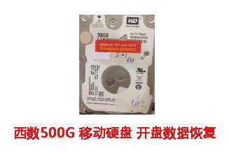 合肥范先生500G西数移动硬盘二次开盘数据恢复成功案例展示