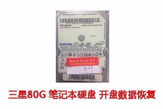 合肥吴先生80G三星笔记本硬盘开盘数据恢复成功案例展示
