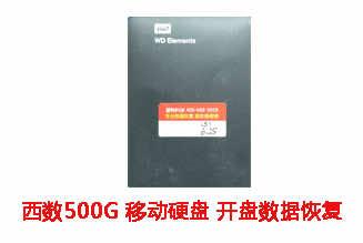 六安孙先生500G西数移动硬盘开盘数据恢复成功案例展示