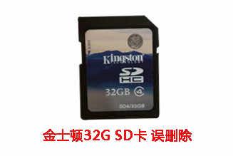 定远盈峰电脑32G金士顿SD卡逻辑故障数据恢复成功案例展示