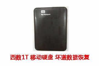 安徽巨禾传媒1T西数移动硬盘坏道故障数据恢复成功案例展示