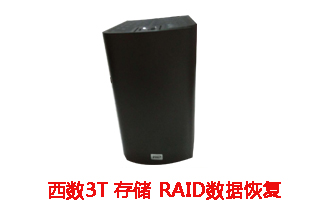 科大智能电气 西数3.5寸SATA 3T*2 RAID 1数据恢复成功案例展示