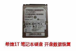 合肥崔先生1T希捷笔记本硬盘开盘数据恢复成功案例展示