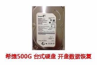 文信科技500G希捷台式机硬盘开盘数据恢复成功案例展示