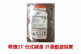 合肥刘先生1T希捷台式机硬盘开盘数据恢复成功案例展示