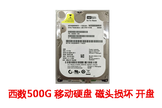 合肥郑女士500G西数移动硬盘开盘数据恢复成功案例展示