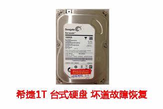 庐江鸿祥电脑1T希捷台式机硬盘坏道故障数据恢复成功案例展示
