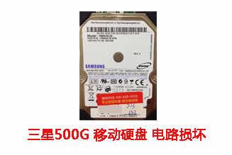 淮南睿峰科技500G三星移动硬盘电路故障数据恢复成功案例展示