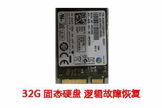科大讯飞32G PCI接口固态硬盘逻辑故障数据恢复成功案例展示