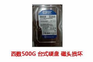 合肥谢先生500G西数台式机硬盘开盘数据恢复成功案例展示
