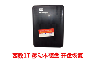 合肥高先生1T西数移动硬盘开盘数据恢复成功案例展示