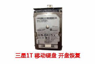 合肥郭先生1T三星移动硬盘开盘数据恢复成功案例展示