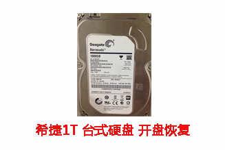 合肥路先生1T希捷台式机硬盘开盘数据恢复成功案例展示