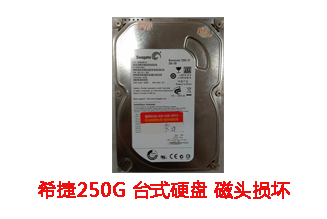 **电脑250G希捷3.5寸SATA硬盘开盘数据恢复成功案例展示