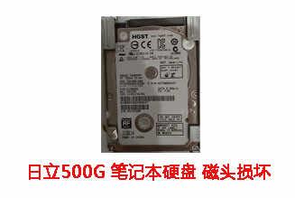 合肥张先生500G日立2.5寸SATA硬盘开盘数据恢复成功案例展示