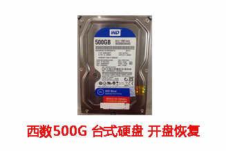 合肥程先生500G西数台式机硬盘开盘数据恢复成功案例展示