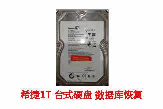 中***1T希捷台式机硬盘数据库恢复成功案例展示