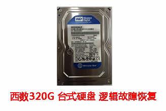 **机械320G西数台式机硬盘逻辑故障数据恢复成功案例展示