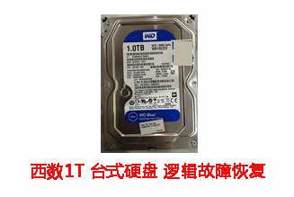 ****电子1T西数台式机硬盘逻辑故障数据恢复成功案例展示